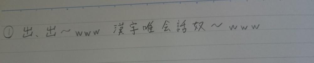 第1の例文「出、出~www漢字唯会話奴~www」