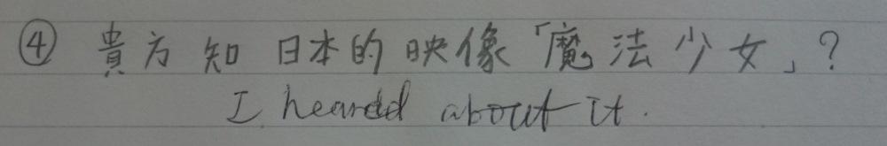 第4の例文「貴方知日本的映像「魔法少女」」?