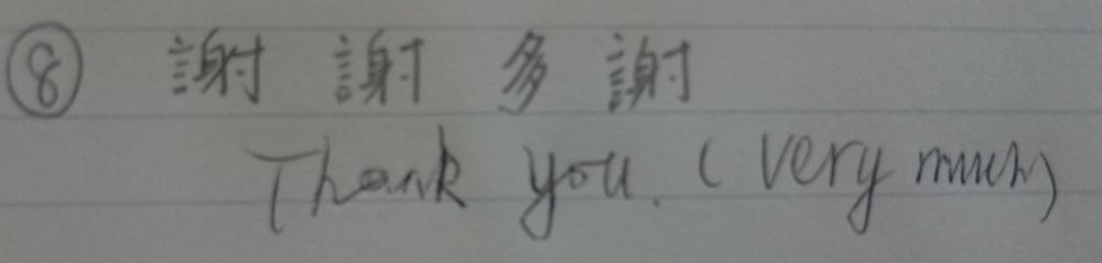 第8の例文「謝謝多謝」