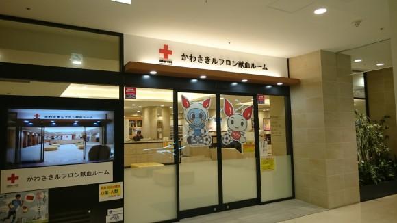 川崎ルフロン献血ルーム