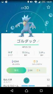 Screenshot_2016073214