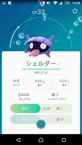 Screenshot_2016073215