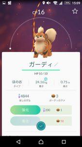 Screenshot_2016073218