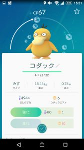 Screenshot_2016073219