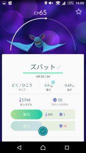 Screenshot_2016073220