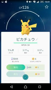 Screenshot_2016073222