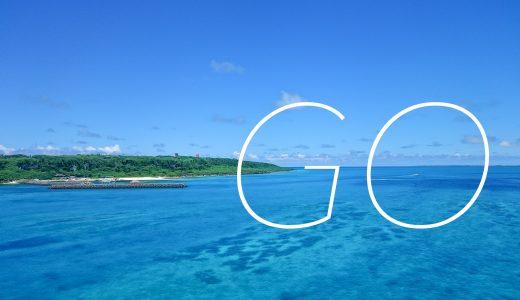 沖縄の宮古島で「ポケモンGO」始めました