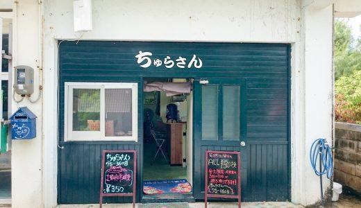 宮古島の超おすすめ弁当屋「ちゅらさん」で3食1,000円の日々を送ろう