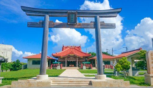 日本最南端の神社! 沖縄の「宮古神社」に行ってきました