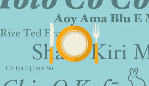 論理クイズ「幼女と異国のレストラン」