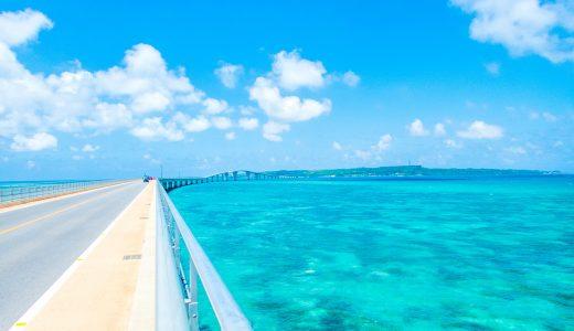 「伊良部大橋」の大絶景!宮古島の美しすぎる海と空に感動する