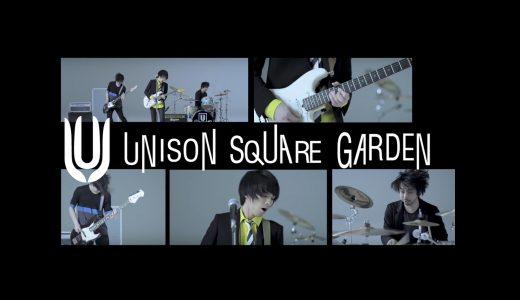 確実にテンションが上がるUNISON SQUARE GARDENのおすすめ曲5選【作業用BGM】