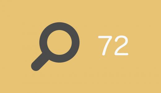 論理クイズ「幼女と72の年齢当て」