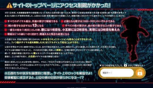 当ブログのクイズが「劇場版名探偵コナン」公式サイトで紹介されました!