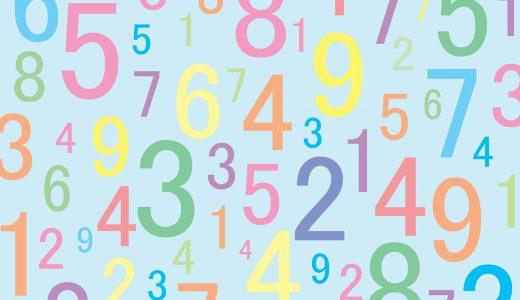 論理クイズ「幼女と読まれなかった数字」