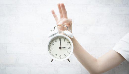 時計を消したら驚くほどモチベーションが上がった体験談