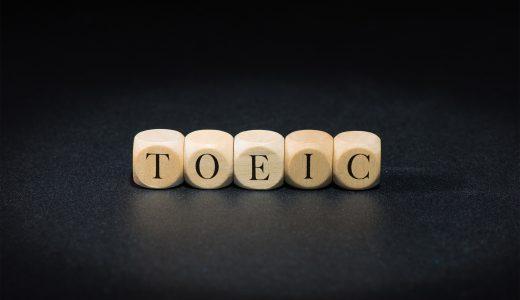 TOEIC(トイック)とは何か? 知っておきたい7のポイント