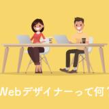 Web(ウェブ)デザイナーとは何? 年収や仕事の将来性を徹底解説!