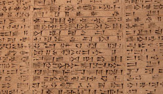 世界最古のクイズとは?3700年前の問題にチャレンジ!